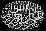 Basmalah_033