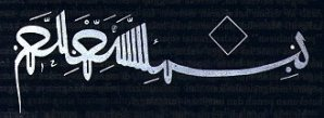 Basmalah_034