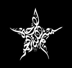 Basmalah_060