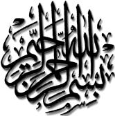 Basmalah_005